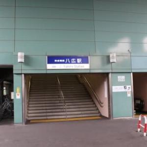 京成 八広駅