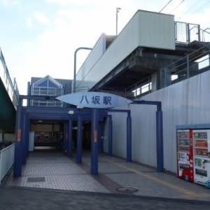 西武 八坂駅