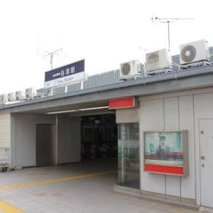 京成 谷津駅