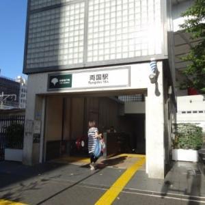 東京都営 両国駅