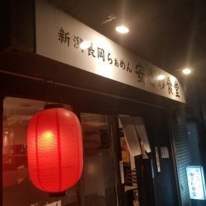 新潟長岡らぁめん安ざわ食堂@上板橋(生姜焼き定食)