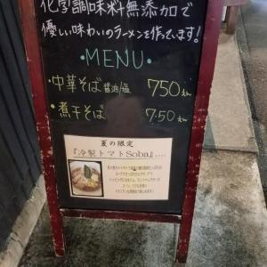 中華そば向日葵@三鷹(冷製トマトsoba)