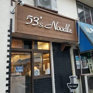 53's Noodle@湘南台(豚煮干そば)