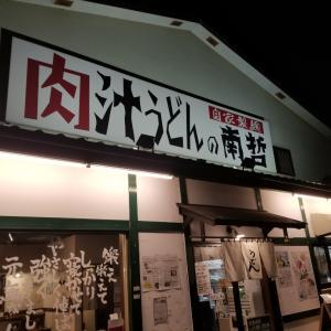 肉汁うどんの南哲@相模原/多摩境(肉汁うどん)