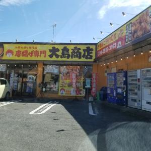 唐揚げ専門大島商店