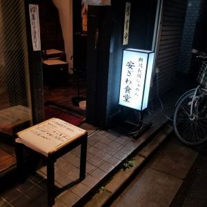 新潟長岡らぁめん安ざわ食堂@上板橋(塩スタミナ定食)