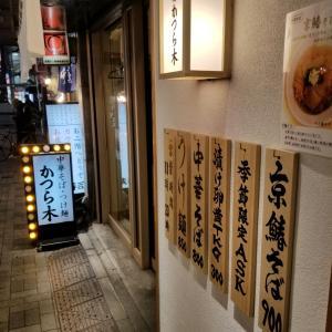 麺かつら木@池袋(特製つけ麺)