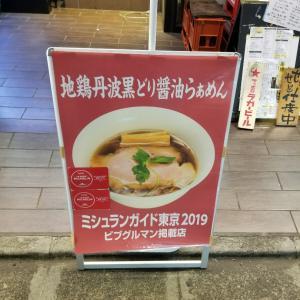 カネキッチンヌードル@東長崎(特選醤油らぁめん)