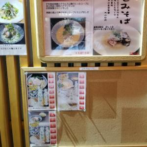 寿製麺よしかわ西台駅前店(冷やし煮干そば白醤油)