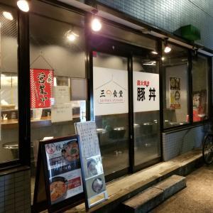三〇食堂@志茂(しょう油ダレ豚丼)