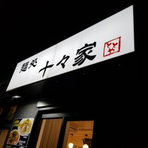 麺処十々家@草加(辛味噌ちゃんぽん)
