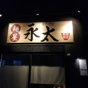 麺屋永太@蕨(永太つけ麺)