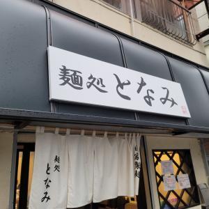 麺処となみ@松戸(つけ麺)