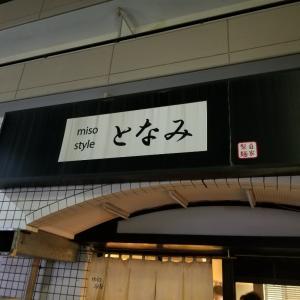 miso style となみ@西浦和(辛みそつけめん)
