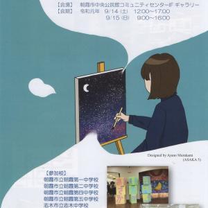 第9回あさか美術部合同作品展