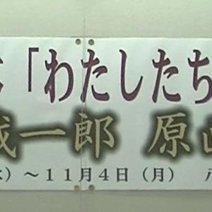 第11回八街ミュージアム展その5(佐藤誠一郎原画展)