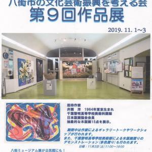 第11回八街ミュージアムその6(井関洋個展)