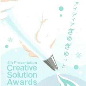 御茶の水美術専門学校「Creative Solution Awards」