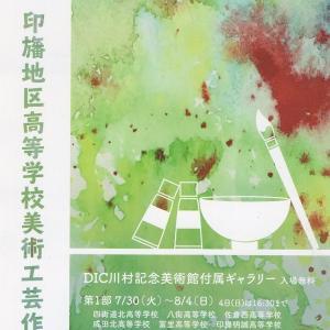 第10回印旛地区高等学校美術工芸作品展・第1部