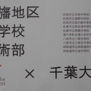 第8回アートレセンin千葉大学