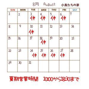 8月の営業予定