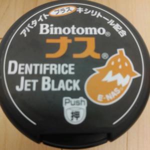 歯と歯茎におすすめ 伝統日本製 自然派大好き!