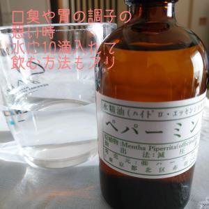 春に【おすすめ】 ペパーミント水精油を使いたい理由