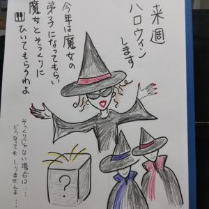 今年のハロウィンは魔女の弟子に
