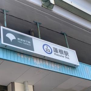 久々に都営三田線沿線へ【第7087話】