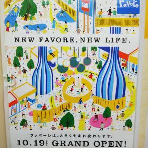 富山市婦中のファボーレ  増床オープン迫る。