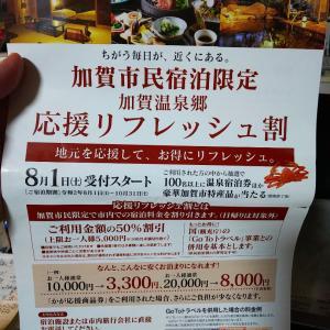 加賀市民限定応援リフレッシュ割引