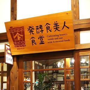 発酵食美人食堂@金沢市大野町  で身も心も健康。