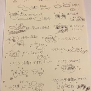 HAPPY NEW OSECHI 2021 おせち料理