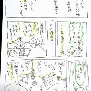 漫画「ごめんなさい、と義実家に言えないASDの娘」3 完食強要と拒食症