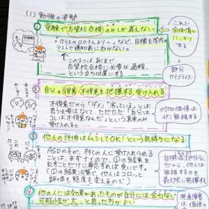 2「ASDの自分に合う勉強方法」 社会の勉強方法、ノート作成方法