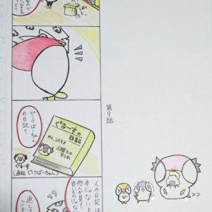 マンガ「UMA・UMA」第9話 ピンクばーちゃん、どこ?