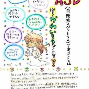 漫画「ASDであることはかわいそうなこと?」第一話