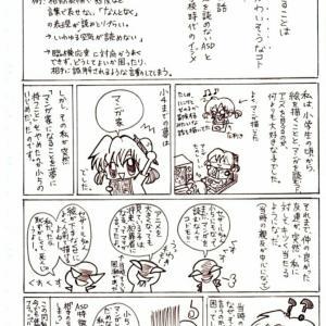 漫画「ASDであることはかわいそうなこと?」2 いじめ(小学校)