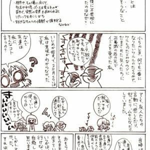 漫画「ASDであることはかわいそうなこと?」3 いじめの対処法