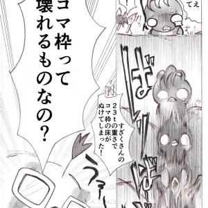 新作漫画「そこそこファンタジー」第7話 罪と落ち度