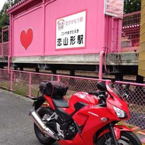 ピンクの駅~恋山形駅