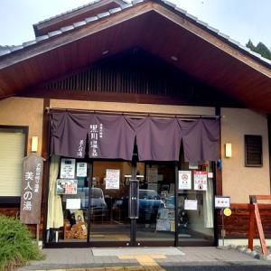 黒川温泉~兵庫県~