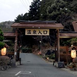 兵庫県~かさがた温泉~