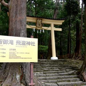 和歌山~那智の滝~