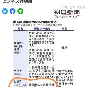 よく読んでもよくわからない、日本の政府の対応