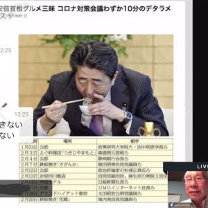 東京オリンピック反対意見のライブ放送を見る