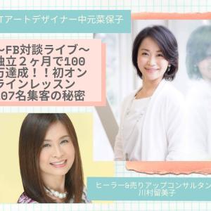 独立2ヶ月で100万達成!!初オンラインレッスンに107名集客の秘密!!
