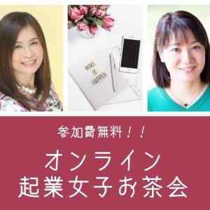 【起業のお悩み解決します!!】9/24㈭オンライン起業女子お茶会