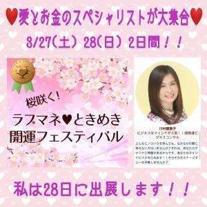 【イベント出展】3/27㈯28㈰桜咲く!ラブマネ❤️ときめき開運フェスティバル