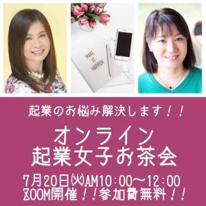 【本日開催】7/20㈫ 起業のお悩みサクッと解決!!オンライン起業女子お茶会